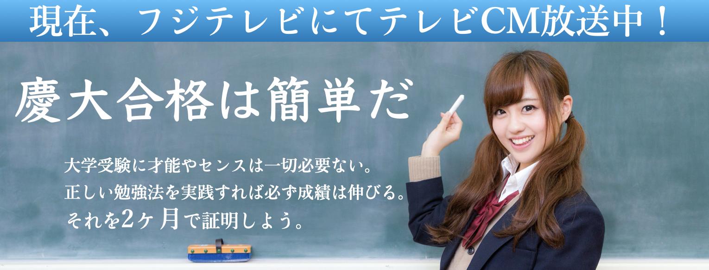 大学受験 塾